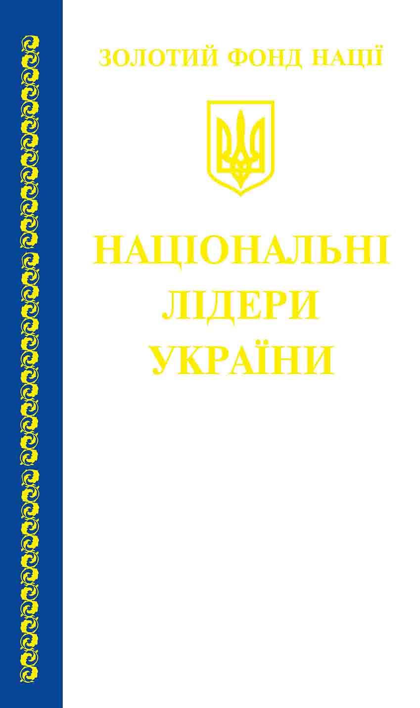 Національні лідери України. Випуск четвертий