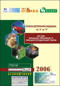 Сучасна ветеринарна медицина від