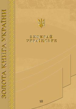 Золота книга України. Вибирай українське  2010
