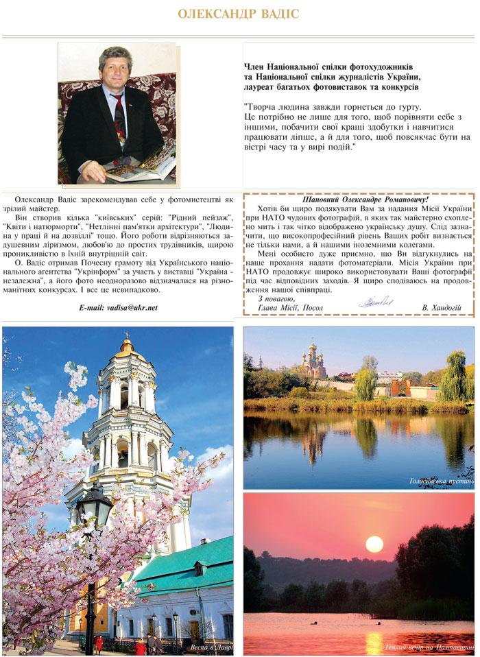 ОЛЕКСАНДР ВАДІС