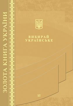 Вибирай українське