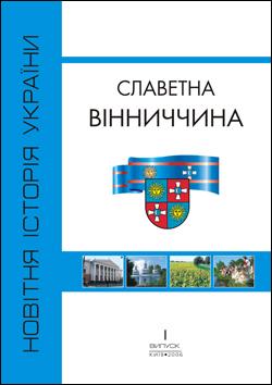 Новітня історія України: Славетна Вінниччина 2006