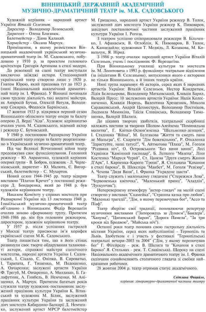 Вінницький державний академічний