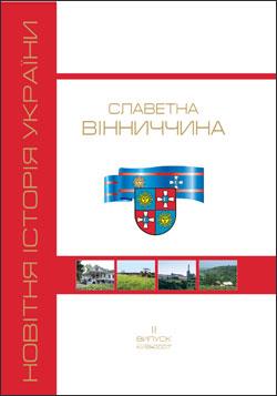 Новітня історія України: Славетна Вінниччина 2007