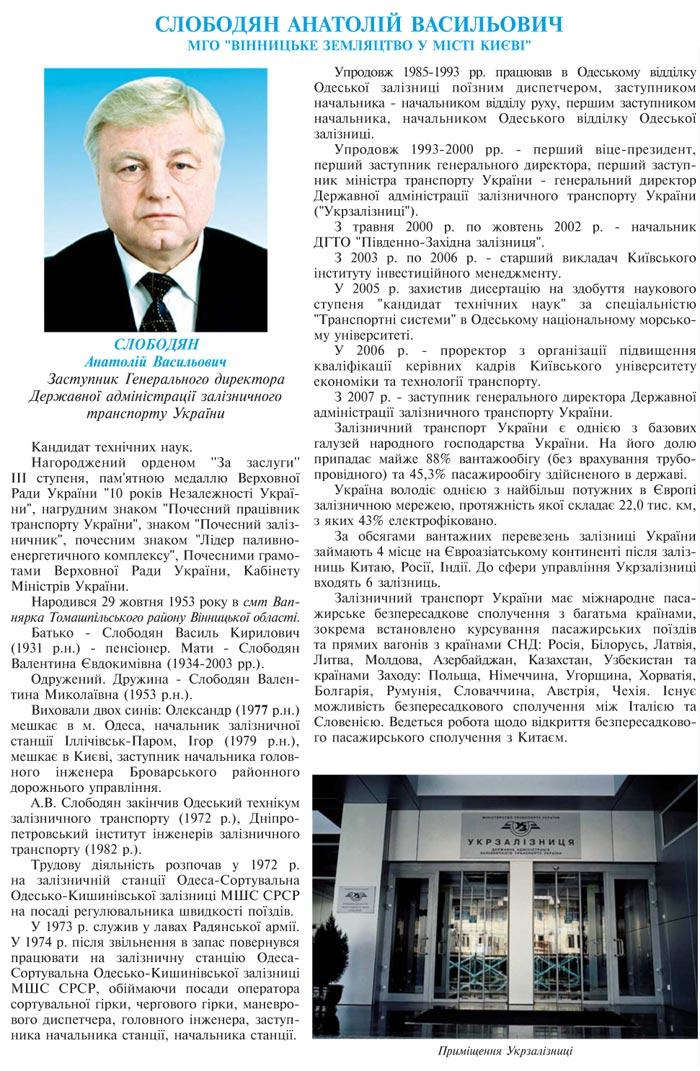 Новітня історія україни славетна