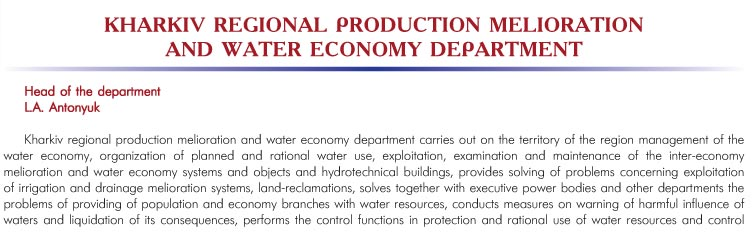 KHARKIV REGIONAL PRODUCTION MELIORATION AND WATER ECONOMY DEPARTMENT