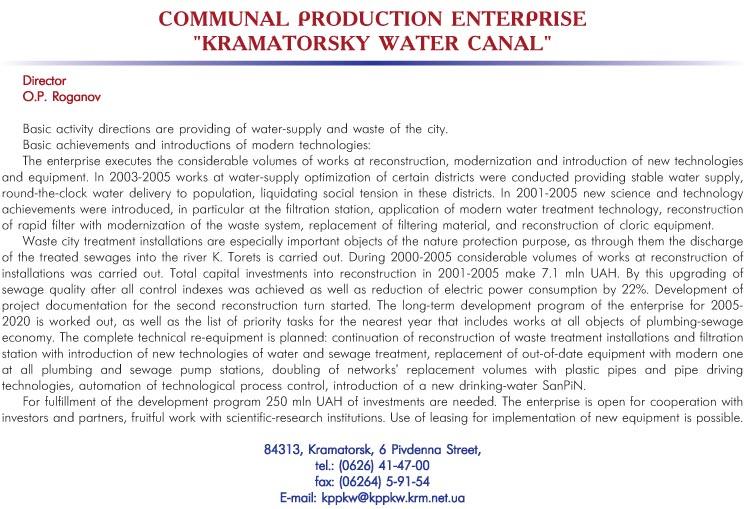 COMMUNAL PRODUCTION ENTERPRISE