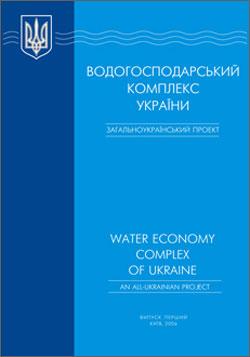 Водогосподарський комплекс України 2006