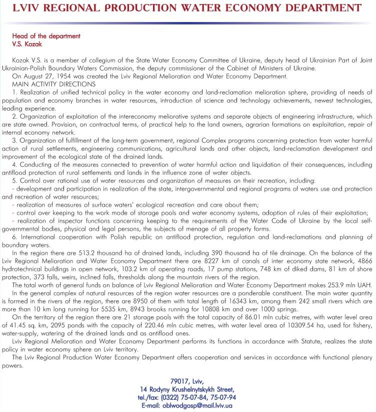 LVIV REGIONAL PRODUCTION WATER ECONOMY DEPARTMENT