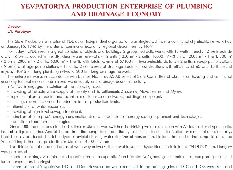 YEVPATORIYA PRODUCTION ENTERPRISE OF PLUMBING AND DRAINAGE ECONOMY