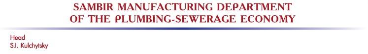 SAMBIR MANUFACTURING DEPARTMENT OF THE PLUMBING-SEWERAGE ECONOMY