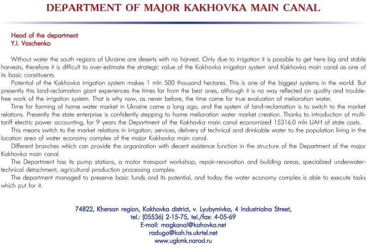 DEPARTMENT OF MAJOR KAKHOVKA MAIN CANAL