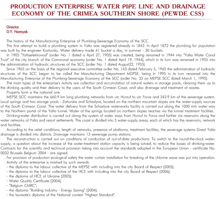 PRODUCTION ENTERPRISE WATER PIPE LINE AND DRAINAGE ECONOMY OF THE CRIMEA SOUTHERN SHORE (PEWDE CSS)