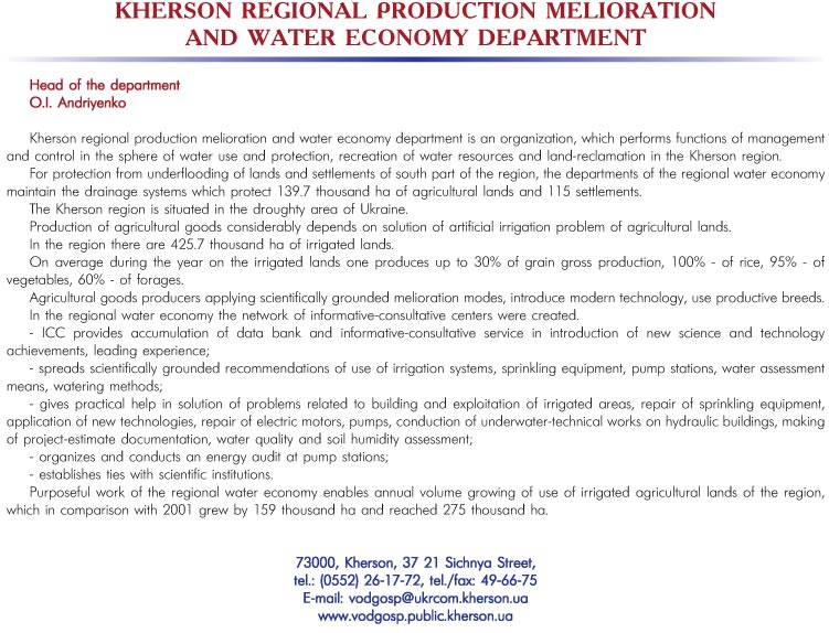KHERSON REGIONAL PRODUCTION MELIORATION AND WATER ECONOMY DEPARTMENT