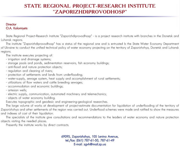STATE REGIONAL PROJECT-RESEARCH INSTITUTE