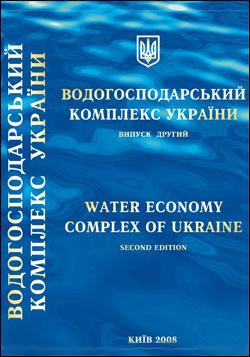Водогосподарський комплекс України 2008