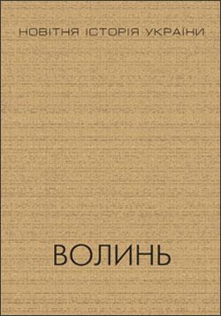 Новітня історія України: Волинь. Імена, звершення, творчість 2006