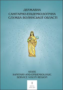 Державна санітарно-епідеміологічна служба Волинської області 2009