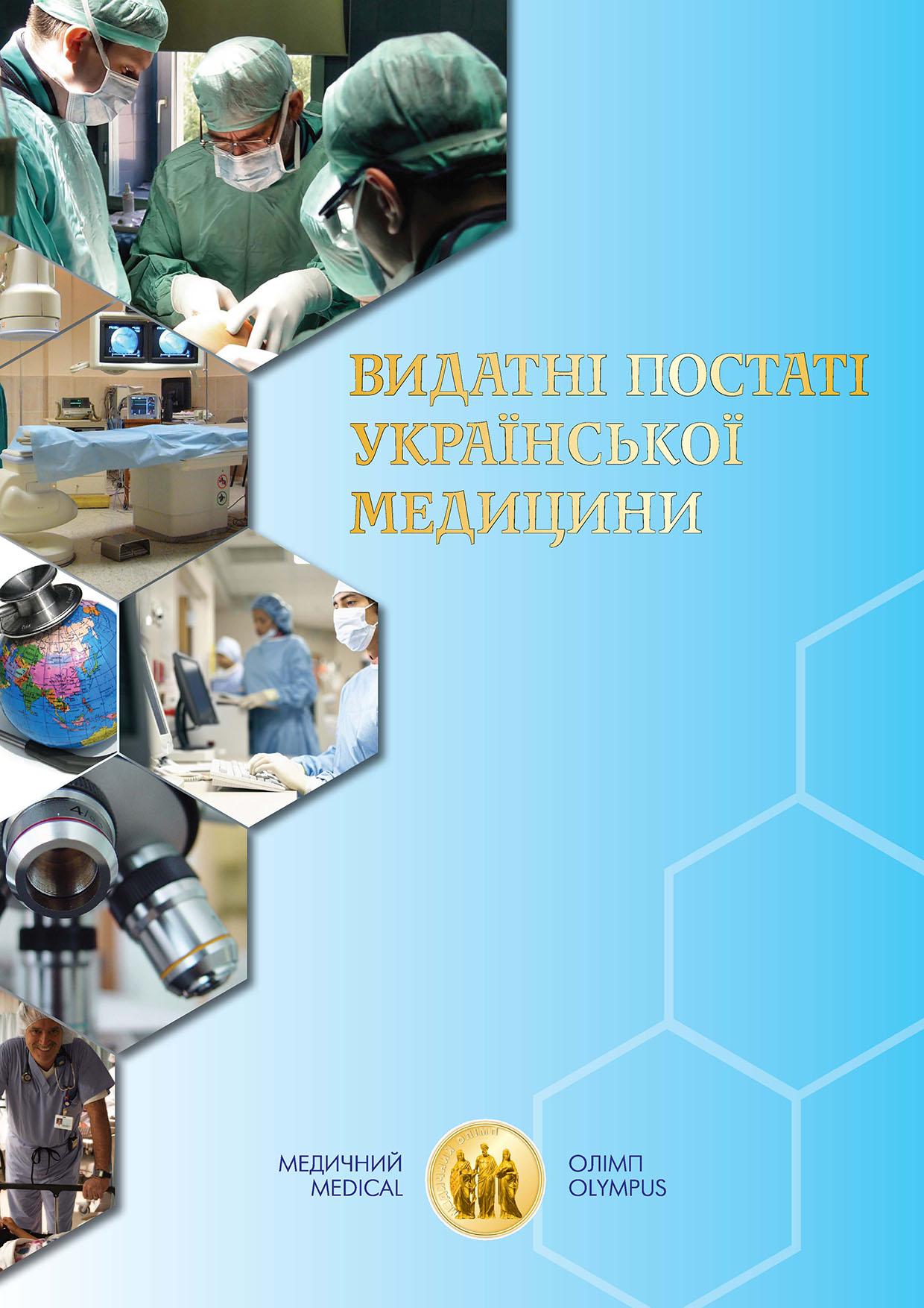 Видатні постаті української медицини