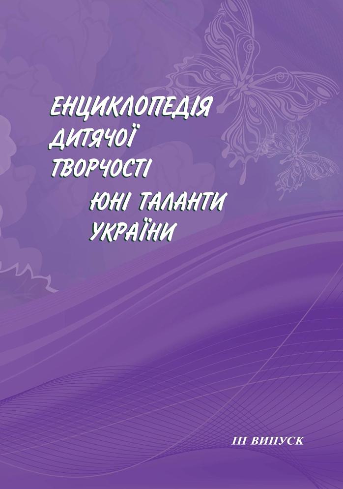 Енциклопедія дитячої та юнацької творчості в Україні. Випуск ІІІ