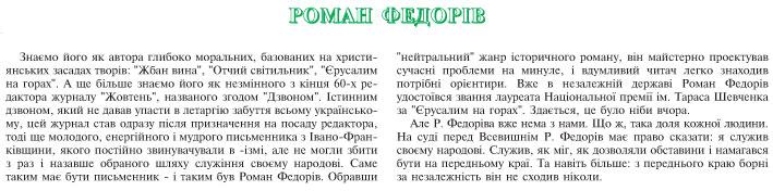 РОМАН ФЕДОРІВ