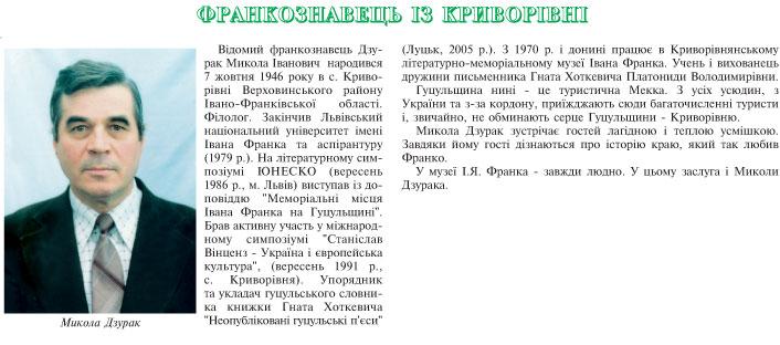 ФРАНКОЗНАВЕЦЬ ІЗ КРИВОРІВНІ - МИКОЛА ДЗУРАК