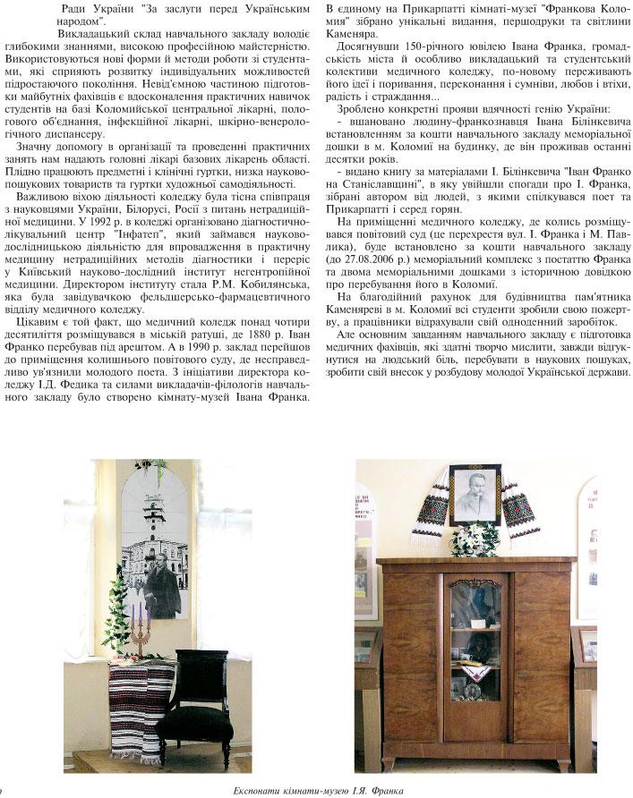 КОЛОМИЙСЬКИЙ МЕДИЧНИЙ КОЛЕДЖ ІМЕНІ ІВАНА ФРАНКА - ДИРЕКТОР - ФЕДИК ІГОР ДМИТРОВИЧ