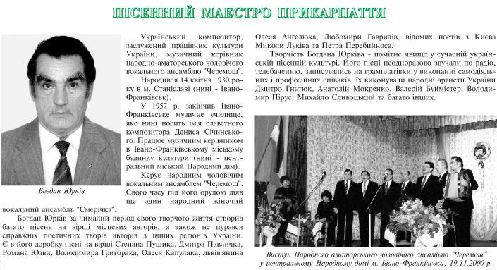 ПІСЕННИЙ МАЕСТРО ПРИКАРПАТТЯ - БОГДАН ЮРКІВ
