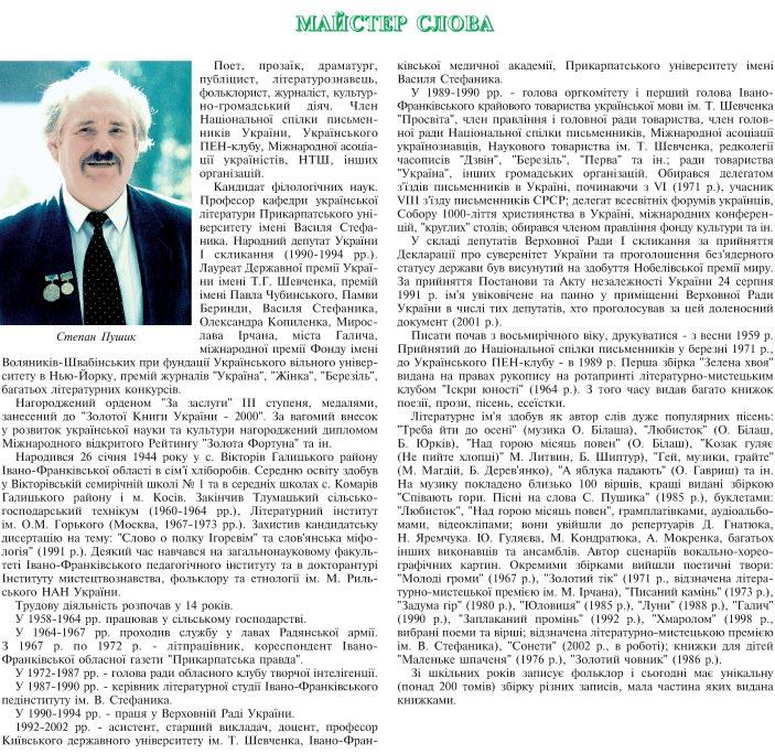 МАЙСТЕР СЛОВА - СТЕПАН ПУШИК