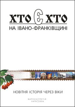 Хто є хто на Івано-Франківщині. Новітня історія через віки 2006