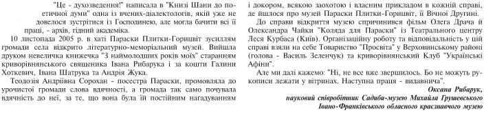 ПАРАСКА ПЛИТКА-ГОРИЦВІТ