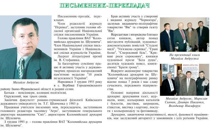 ПИСЬМЕННИК-ПЕРЕКЛАДАЧ - МИХАЙЛО АНДРУСЯК
