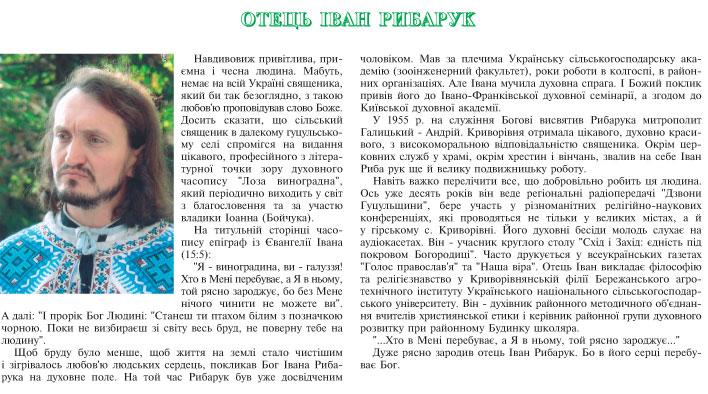 ОТЕЦЬ ІВАН РИБАРУК