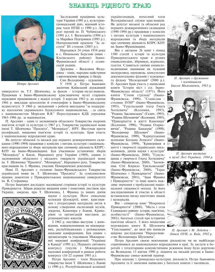ЗНАВЕЦЬ РІДНОГО КРАЮ - ПЕТРО АРСЕНИЧ
