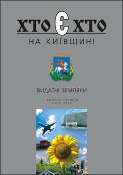 Хто є хто на Київщинi. Видатнi земляки 2006