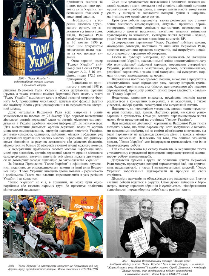 ГОЛОС УКРАЇНИ - ГОЛОВНИЙ РЕДАКТОР - ГОРЛОВ АНАТОЛІЙ ФЕДОРОВИЧ