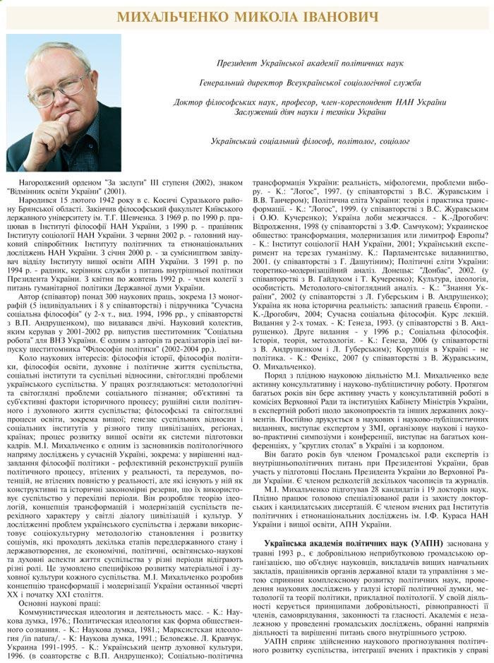 МИХАЛЬЧЕНКО МИКОЛА ІВАНОВИЧ - ПРЕЗИДЕНТ УКРАЇНСЬКОЇ АКАДЕМІЇ ПОЛІТИЧНИХ НАУК