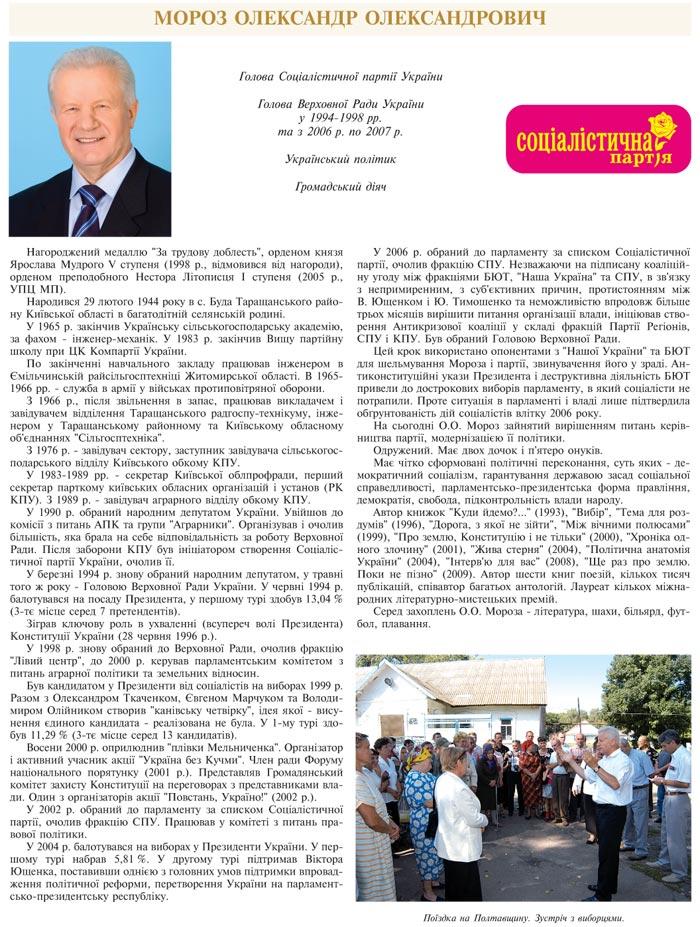 МОРОЗ ОЛЕКСАНДР ОЛЕКСАНДРОВИЧ - ГОЛОВА СОЦІАЛІСТИЧНОЇ ПАРТІЇ УКРАЇНИ