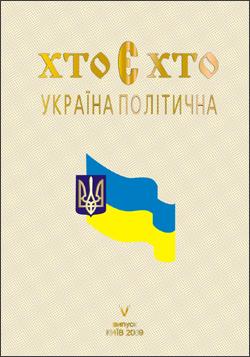 Хто є хто. Україна політична 2009