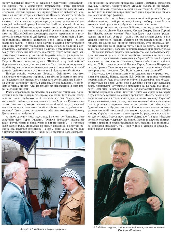 ОЛІЙНИК БОРИС ІЛЛІЧ - ГОЛОВА ПРАВЛІННЯ УКРАЇНСЬКОГО ФОНДУ КУЛЬТУРИ
