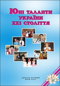 Юні таланти України ХХІ століття 2009