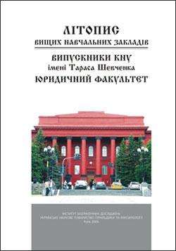 КНУ ім. Тараса Шевченка