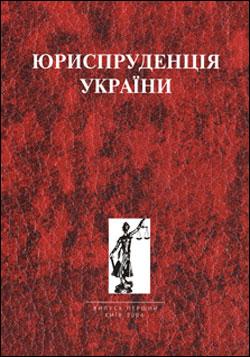 Юриспруденція України