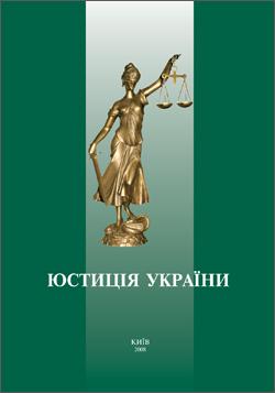 Юстиція України 2008