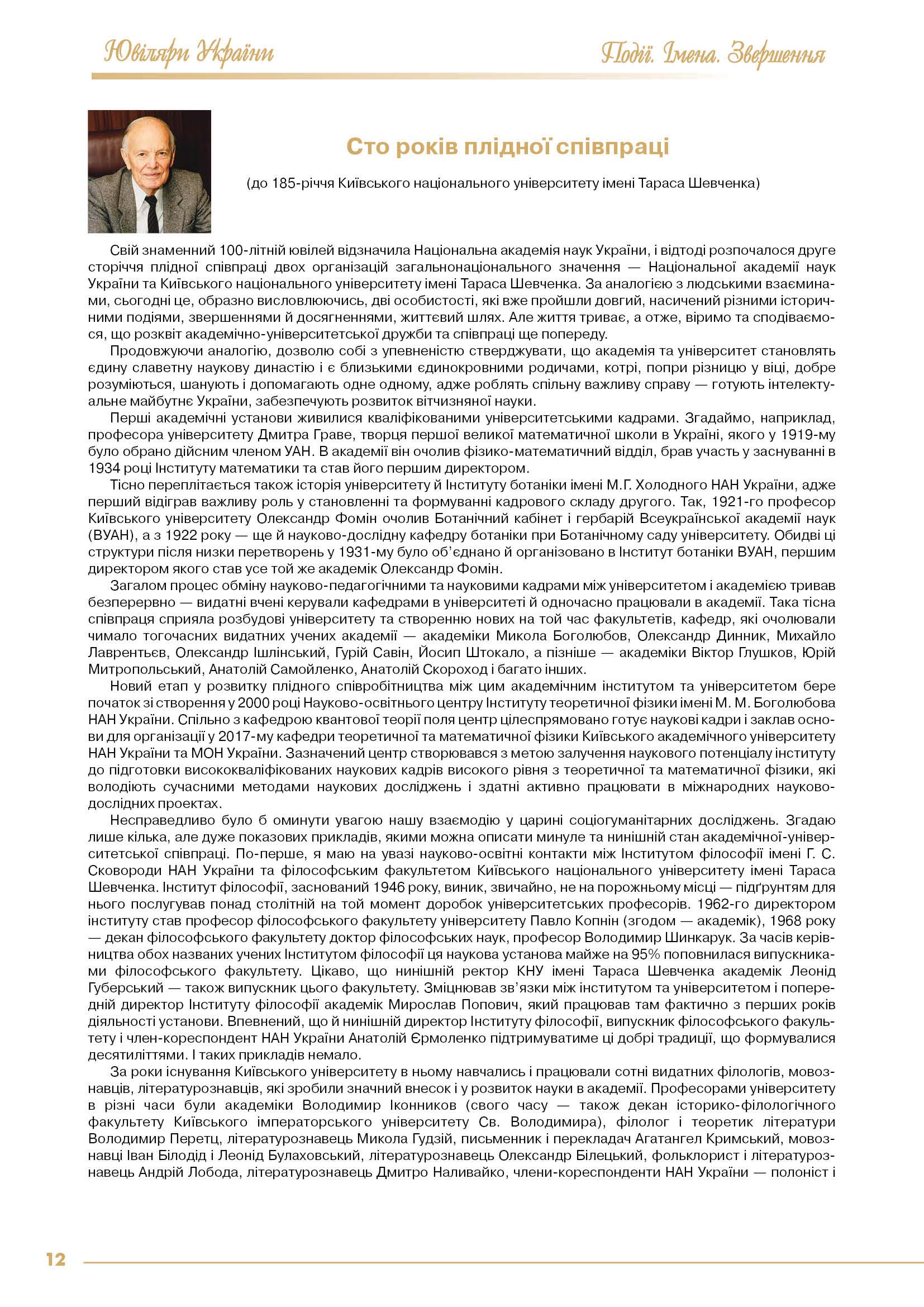 Сто років плідної співпраці - Борис Патон, Президент Національної академії наук України, академік.