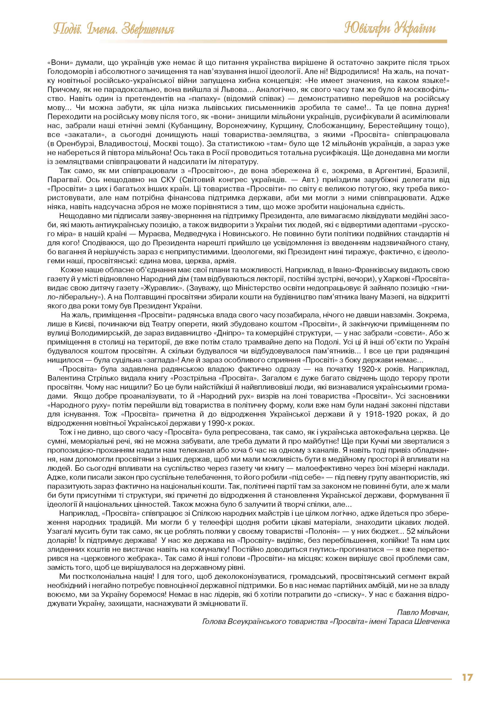 «Ближче до люду» -  Павло Мовчан,  Голова Всеукраїнського товариства «Просвіта» імені Тараса Шевченка