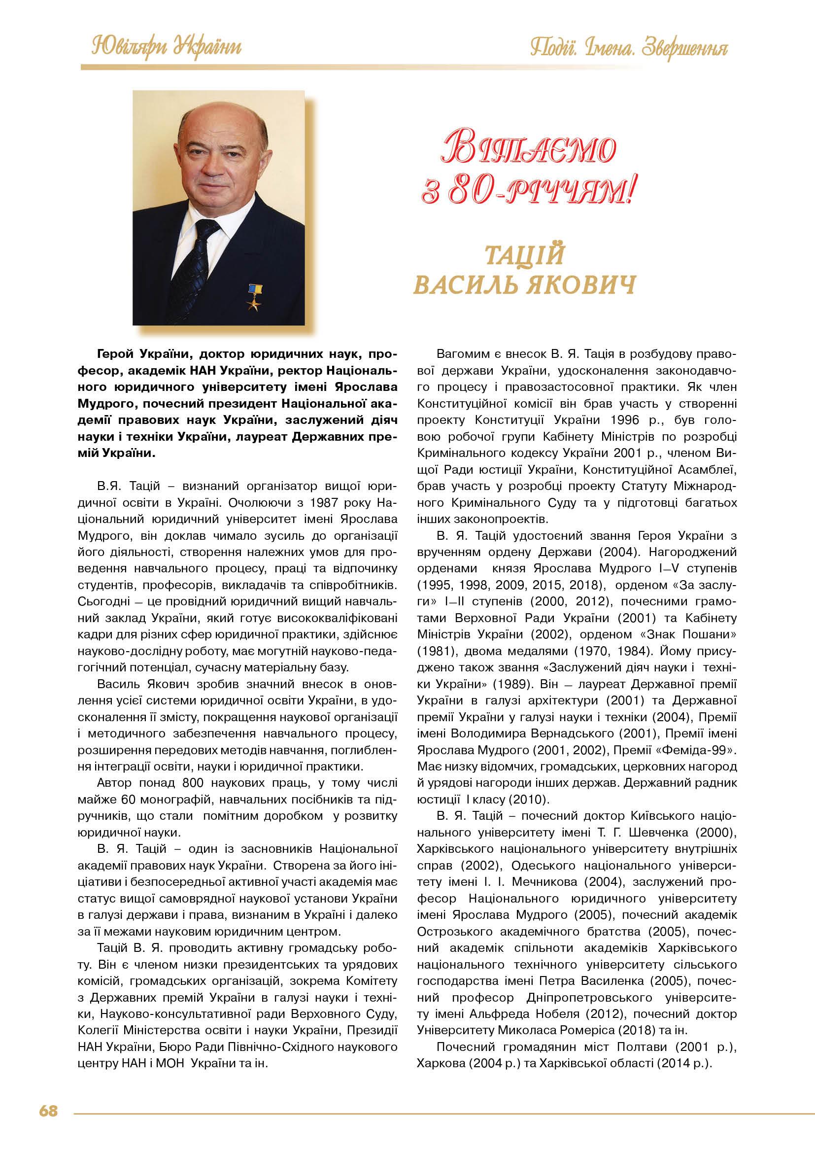 Тацій Василь Якович
