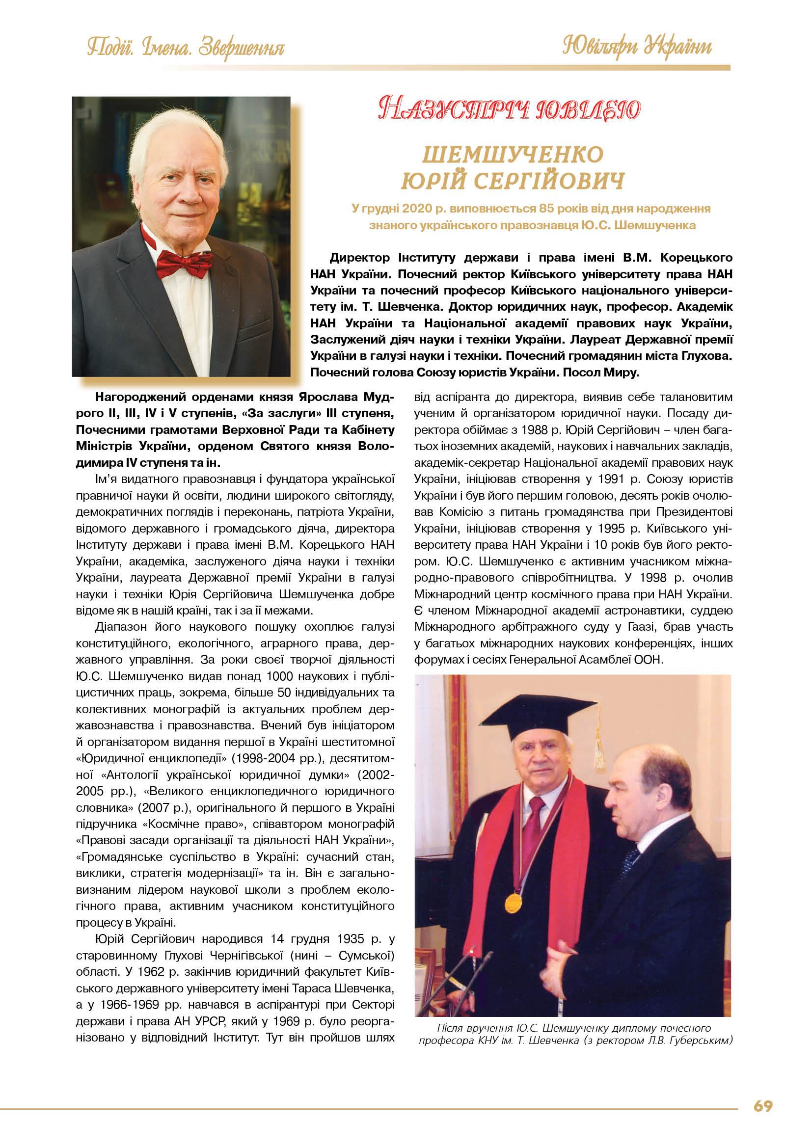 Шемшученко Юрій Сергійович