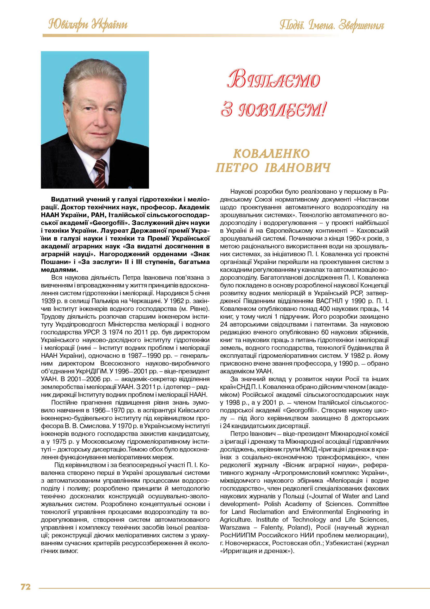 Коваленко Петро Іванович