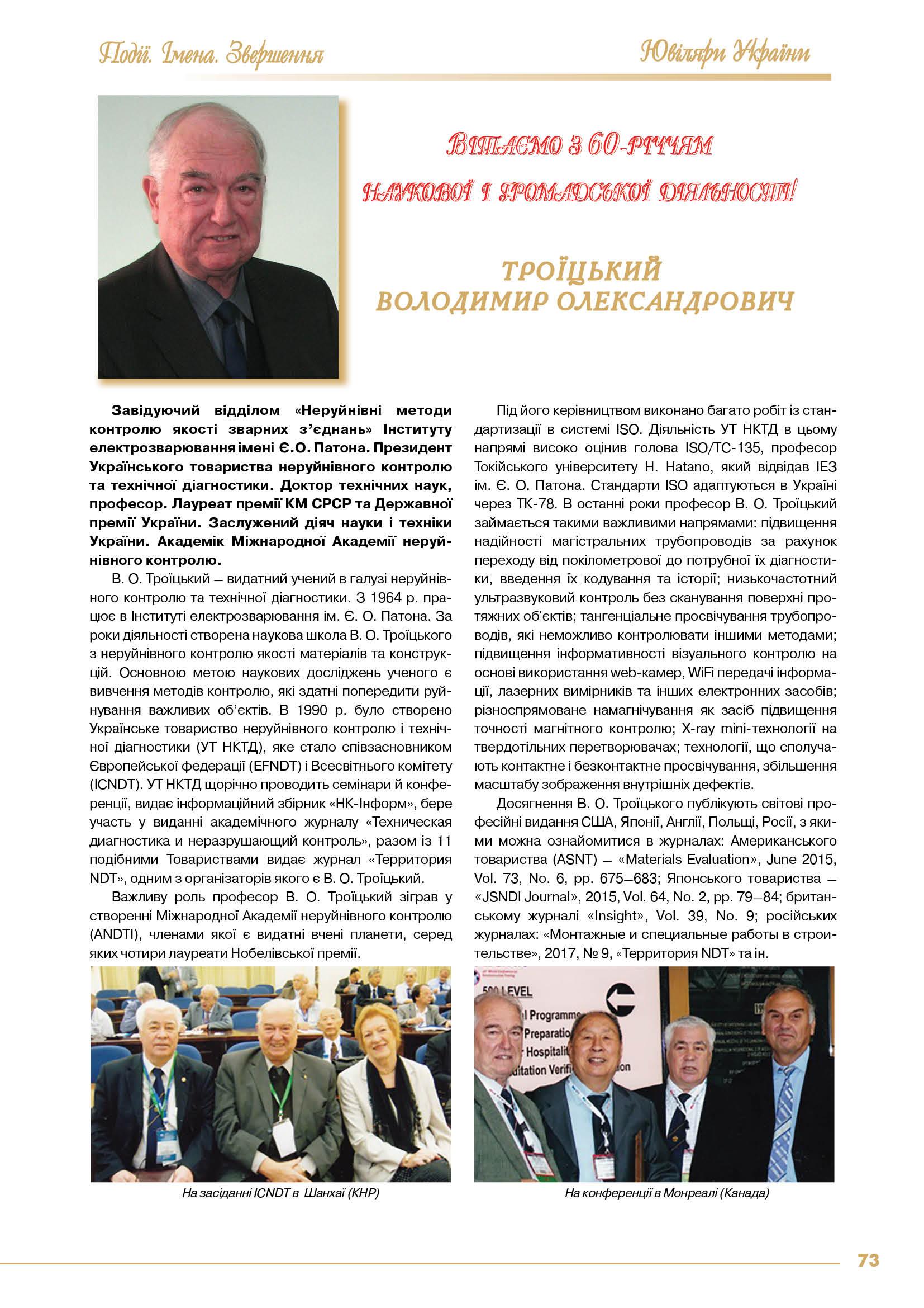 Троїцький Володимир Олександрович